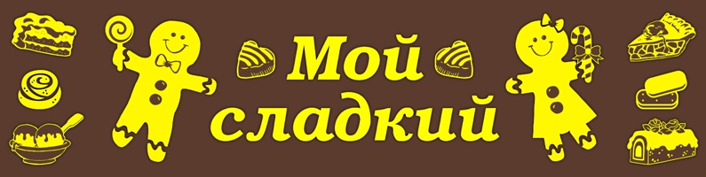 Moy_sladkiy