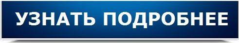 Knopka_temno-sinyaya_UZNAT_PODPROBNEE