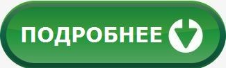 Knopka_zelenaya