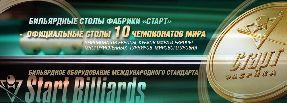 Bilyardnye_stoly_banner