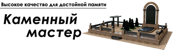 Kamennyy_master_logo