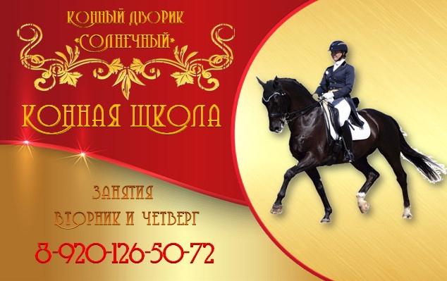 Konnaya_shkola