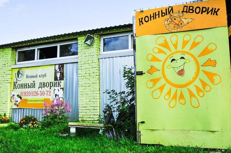 Vhod_Solnechnyy