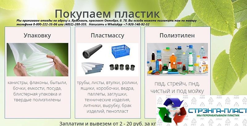 Pokuvpaem_plastik