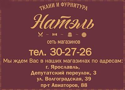 Natel_logo