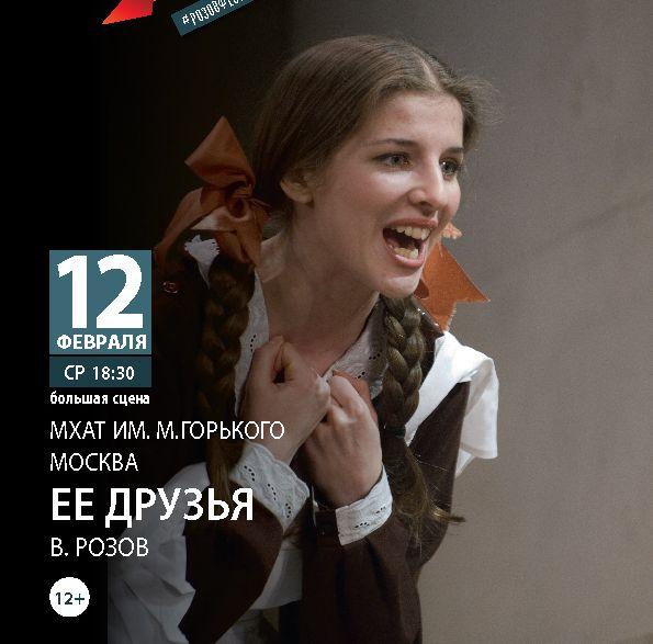 Ee_druzya