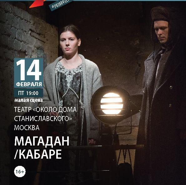 Magadan_Kabare