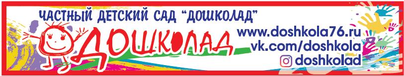 Doshkola_vyveska